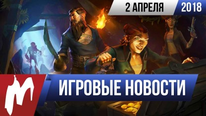 Итоги недели. 2 апреля 2018 года (Rockstar, GTA 5, Sea of Thieves, Pillars of Eternity 2)