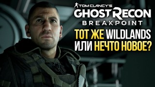 Превью Ghost Recon Breakpoint. Милитари-драма с Джоном Бернталом