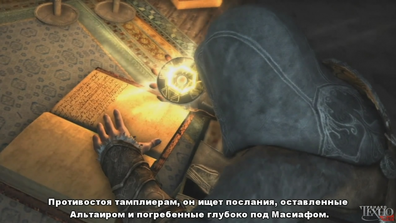 Assassin's Creed: Revelations - Previously On Trailer (с русскими субтитрами)