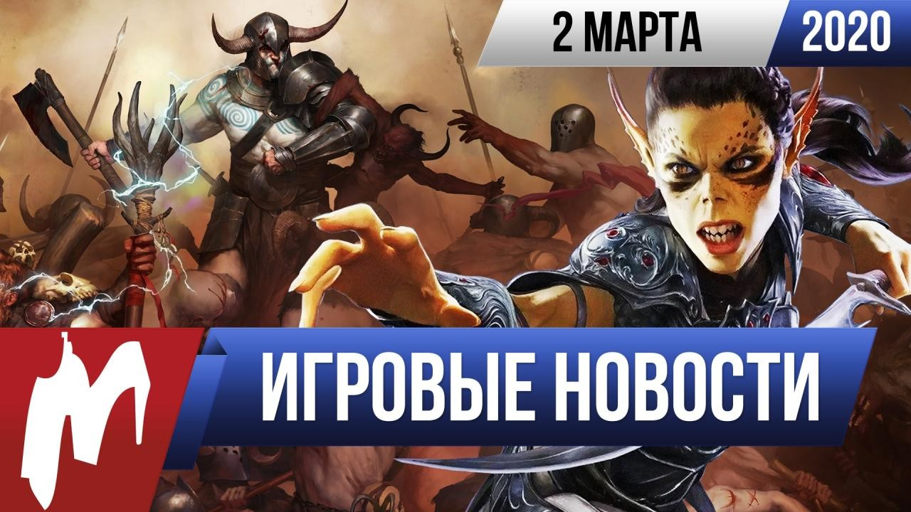 Новая Baldur's Gate и Diablo 4, анонс от Platinum Games. ИГРОВЫЕ НОВОСТИ - 02.03