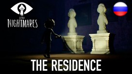 Little Nightmares. Трейлер The Residence
