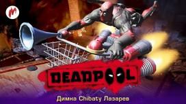 Запись стрима Deadpool. Поедаем чимичангу