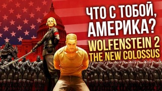 Wolfenstein 2: The New Colossus. Что с тобой, Америка? Экскурсия по оккупированной стране