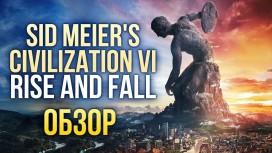 Обзор Civilization 6: Rise & Fall. Дополнение переделывает абсолютно всё