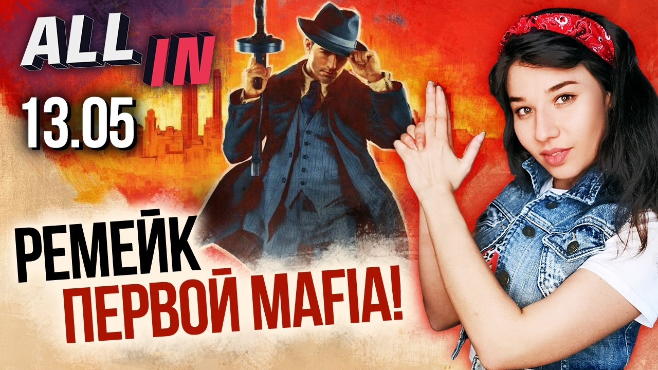 Трилогия Mafia, стелс в Assassin's Creed Valhalla, успехи PS4. Игромания новости ALL IN за 13.05