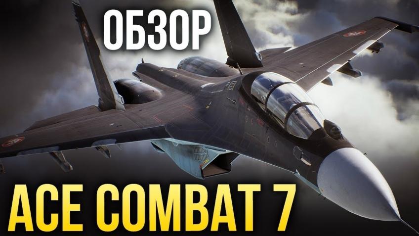 Обзор Ace Combat 7: Skies Unknown. Достучаться до небес