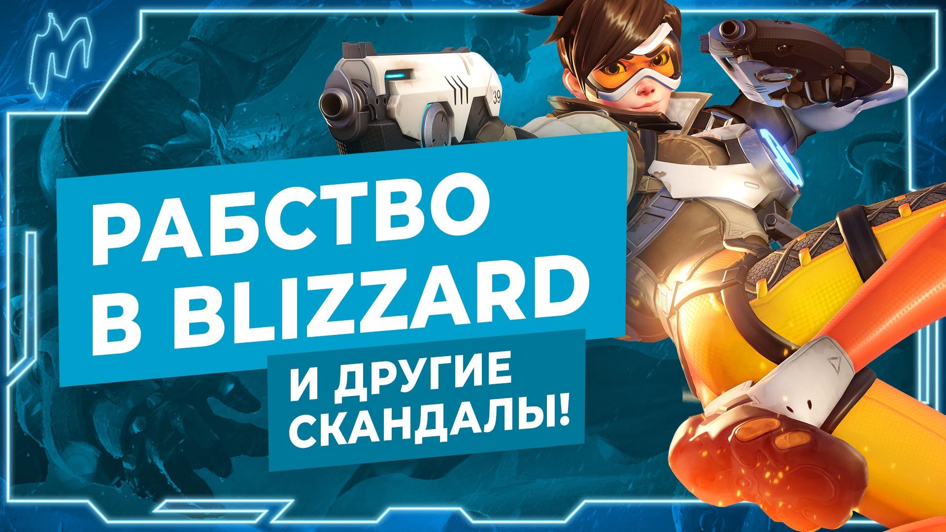 ИГРОВЫЕ НОВОСТИ: ПЕРЕЗАГРУЗКА. Рабство в Blizzard, экзы PS5, охотник на читеров!