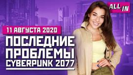 Геймплей Cyberpunk 2077, вторая Xbox,2 млн Fall Guys в Steam. Игровые новости ALL IN11.08