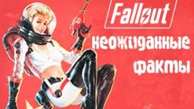 Fallout - 10 неожиданных фактов о разработке