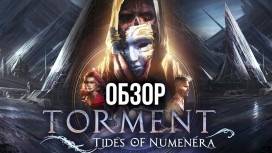Torment: Tides of Numenera - Идеальное дополнение к Planescape: Torment. Обзор