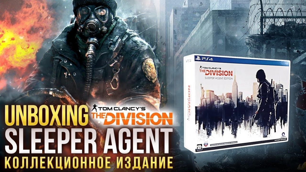 Tom Clancy's The Division - Распаковка коллекционного издания Sleeper Agent