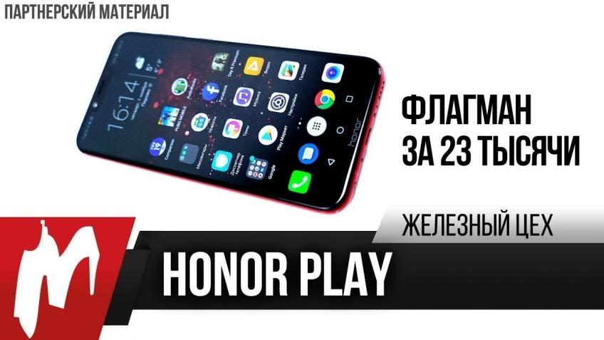 Обзор смартфона Honor Play. Игровой флагман за23 тысячи
