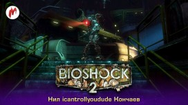Запись стрима BioShock2. Дружим с сестричками