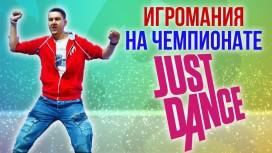 Игромания участвовала в чемпионате России по Just Dance!