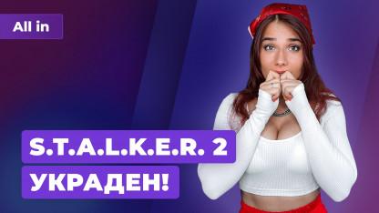Утечка STALKER2, РКН против игр, ремастеры Crysis, детали Far Cry6. Новости ALL IN за2.06
