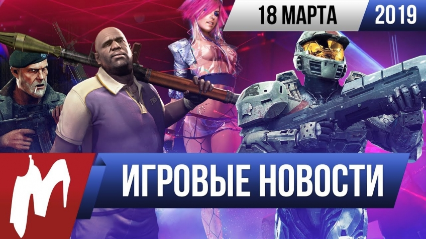 Итоги недели. 18 марта 2019 года (Cyberpunk 2077, Halo, Sniper Elite, Back 4 Blood, Discord)