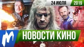Новости кино.24 июля 2019 года («Ведьмак», Comic Con International, «Мстители: Финал», «Терминатор»)