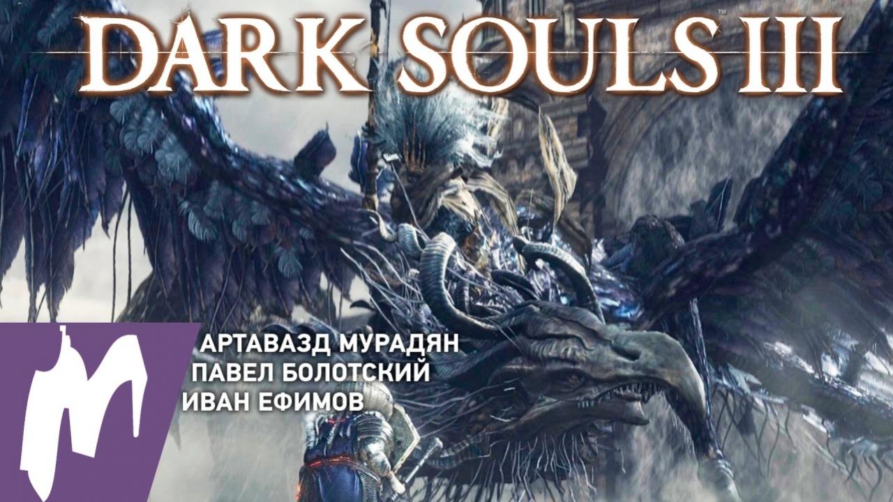 Прохождение Dark Souls3. Повелитель шторма - Стрим «Игромании»