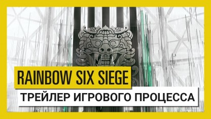 Tom Clancy's Rainbow Six: Siege. Трейлер White Noise