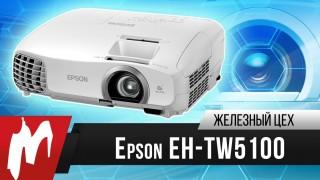 Железный цех - Проектор Epson EH-TW5100