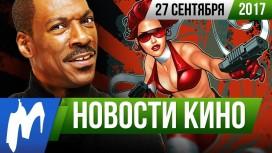 Новости кино.27 сентября 2017 года («Терминатор 6», «Акира», «Оскар», «Хранители», «Смерть Сталина»)