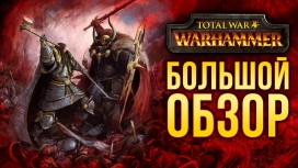 Total War: Warhammer - Обзор
