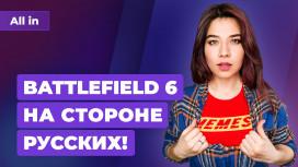 Новые баги Cyberpunk 2077, инсайд о Battlefield6, песня про Гейба. Игровые новости ALL IN за 30.03