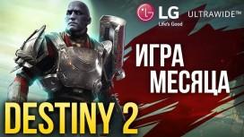 Игра месяца: Destiny2. И конкурс с потрясающими призами!