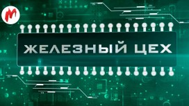 Железный цех ONLINE - Выпуск №4