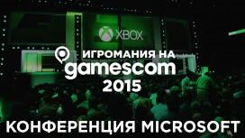 Gamescom 2015 на русском - Конференция Microsoft с комментариями Игромании