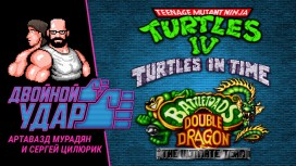 Двойной Удар №12 - TMNT IV: Turtles in Time. Battletoads & Double Dragon: The Ultimate Team