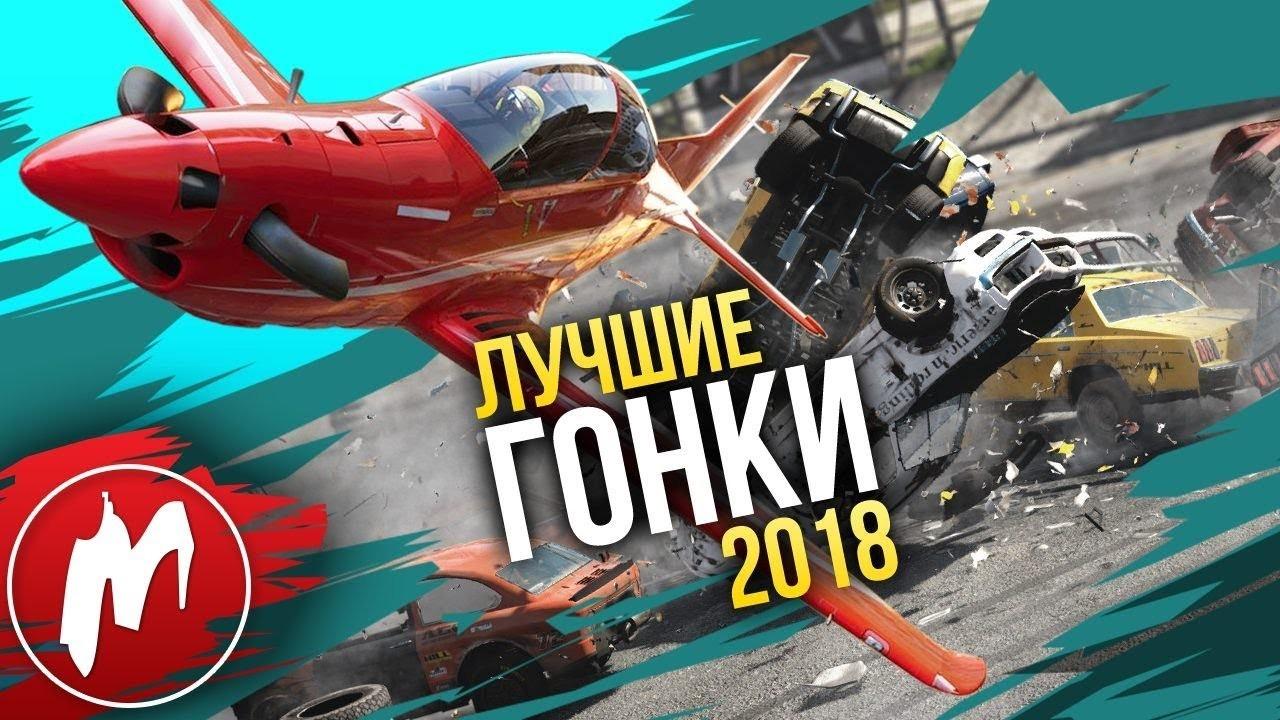 Итоги 2018 года. Лучшие гонки 2018 года