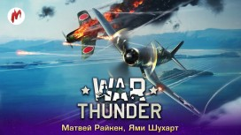 Запись стрима War Thunder. Мы не знаем промаха
