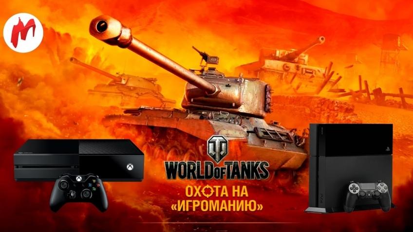 World of Tanks - Охота на «Игроманию». Выбор победителей
