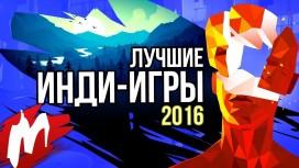 Итоги 2016 года - Лучшие инди-игры 2016 года