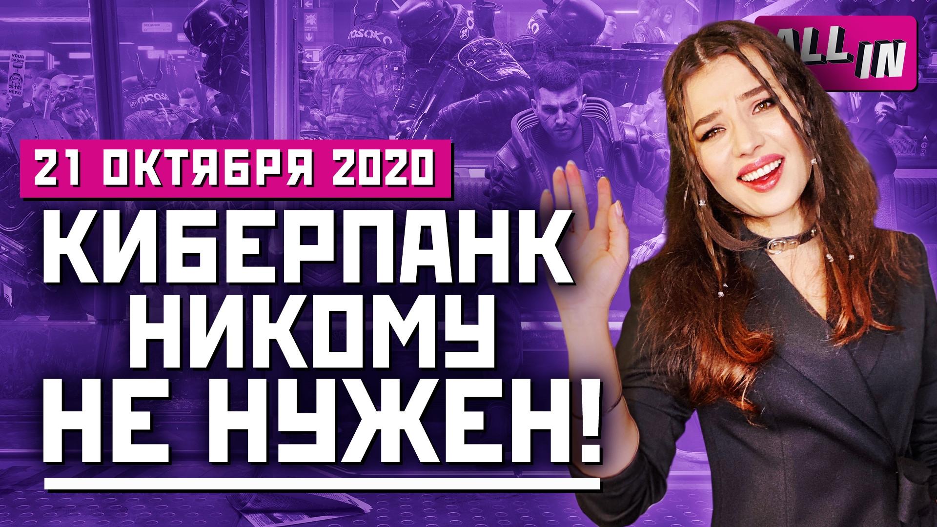 Нейросеть для Cyberpunk 2077, кризис Denuvo, путешествия ассасинов. Игровые новости ALL IN21.10