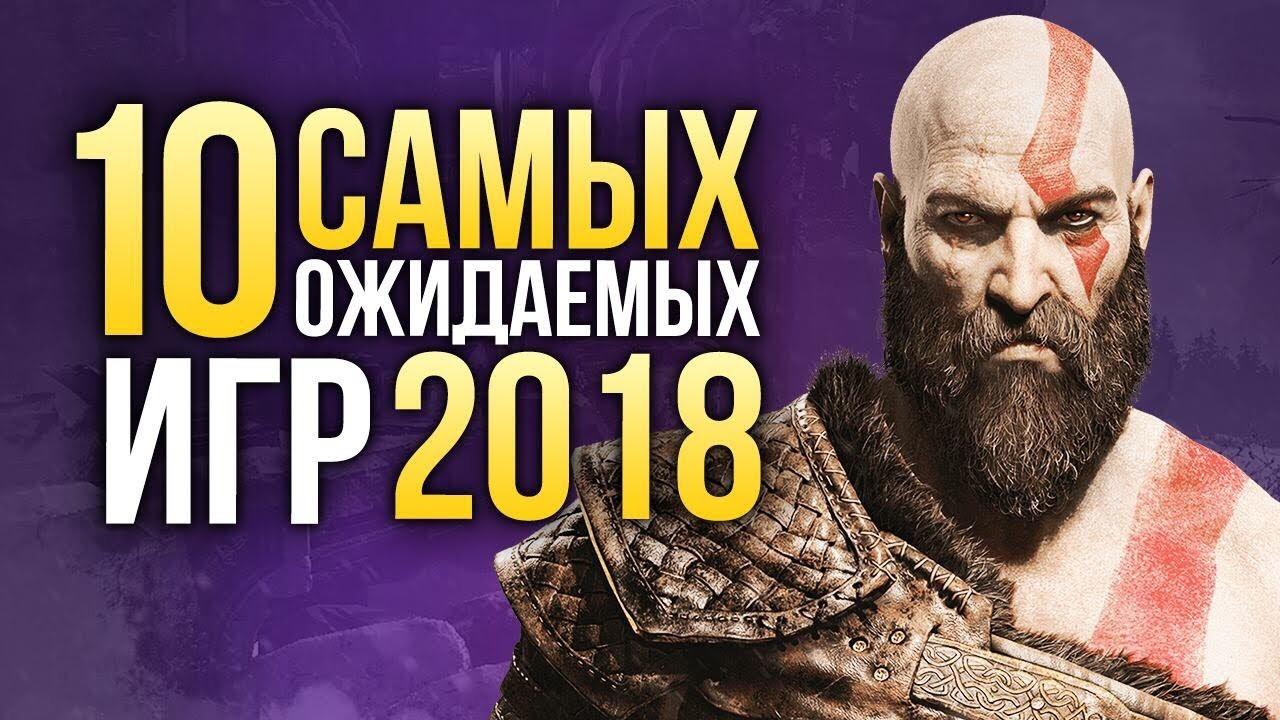 10 самых ожидаемых игр 2018 года