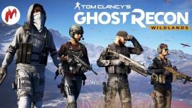 Tom Clancy's Ghost Recon: Wildlands - Закрытый бета-тест. Стрим «Игромании»