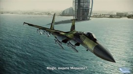Ace Combat: Assault Horizon - The Shark Level Up 2011 Trailer (русская версия)