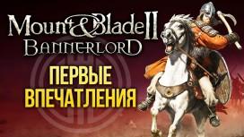 30 часов в Mount & Blade II: Bannerlord | Первые впечатления. Игромания!