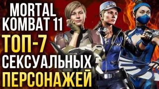 Топ-7 самых сексуальных персонажей Mortal Kombat11