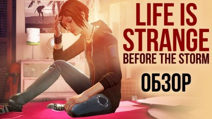 Обзор Life is Strange: Before the Storm — Episode 1. Лучше, чем было