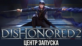 Dishonored 2 - Всё об игре