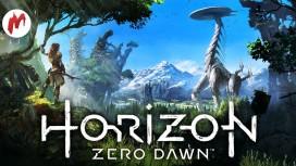 Игромания на диване - Horizon Zero Dawn
