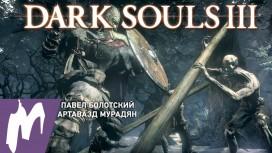 Прохождение Dark Souls 3. Веселье, боль и PvP - Стрим «Игромании»