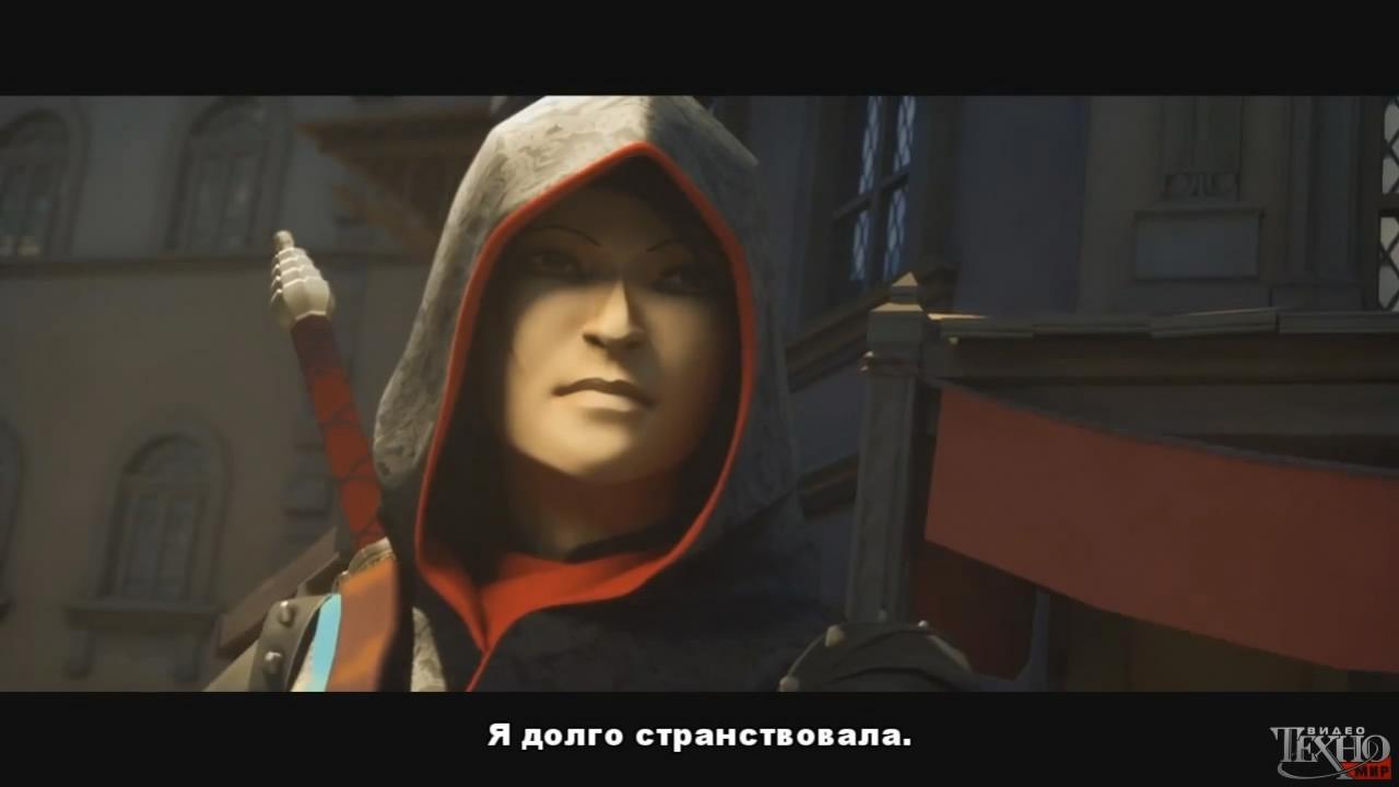 Assassin's Creed: Embers - Трейлер (с русскими субтитрами)