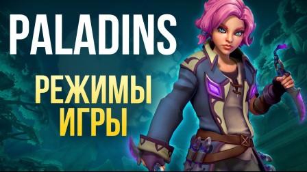 Курс молодого паладина IV. Режимы игры Paladins