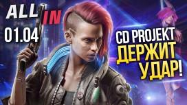 Коронавирус влияет на продажи игр, а авторы Cyberpunk 2077 держат удар. Новости ALL IN за 01.04