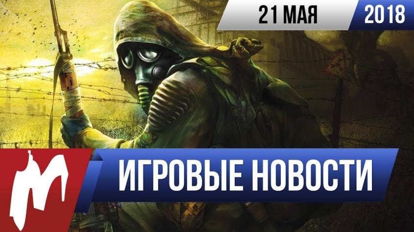 Итоги недели.21 мая 2018 года (S.T.A.L.K.E.R.2, Rage2, Call оf Duty: Black Ops 4)