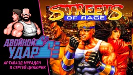 Двойной удар №5 - Streets of Rage